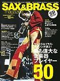 サックス&ブラス・マガジン (SAX & BRASS Magazine) volume.18 (CD付き) (リットーミュージック・ムック)