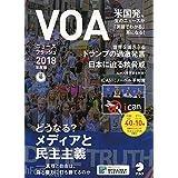 VOAニュースフラッシュ2018年度版 (CD付)