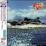 ANIMEX 1200シリーズ(159)TVオリジナルBGMコレクション マイティジャック  冨田勲, フールサンズ合唱団 (日本コロムビア)
