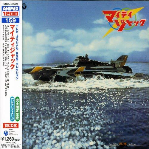 ANIMEX 1200シリーズ(159)TVオリジナルBGMコレクション マイティジャック