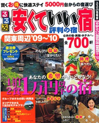 安くていい宿評判の宿 関東周辺 '09~'10 (るるぶ情報版 首都圏 9)