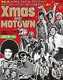 CDつきムック「クリスマス・ベスト・モータウン」: 聖夜を彩るマイケル、D・ロス、ボーイズ2メンほか全15曲! (SJムック)