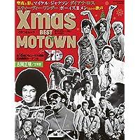 CDつきムック「クリスマス・ベスト・モータウン」: 聖夜を彩るマイケル、D・ロス、ボーイズ2メンほか全15曲! (小学館SJムック)