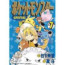 ポケットモンスタースペシャル(7) (てんとう虫コミックススペシャル)