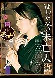 はしたない未亡人 [DVD]