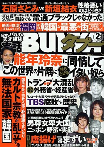 実話BUNKAタブー 2017年 02 月号の詳細を見る