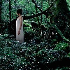 笹川美和「えぐり出して」のジャケット画像