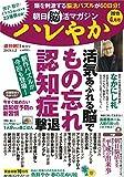 朝日脳活マガジン ハレやか 2019年 04月号 [雑誌]