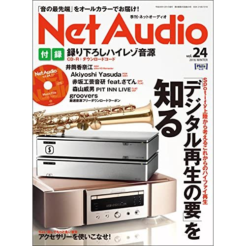 Net Audio (ネットオーディオ) 2016年 12月号