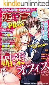 恋愛宣言PINKY 40巻 表紙画像