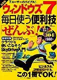 最新版 ウィンドウズ7 毎日使う便利技「ぜんぶ」! (TJMOOK)