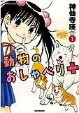動物のおしゃべり+(プラス) 1 (バンブーコミックス)