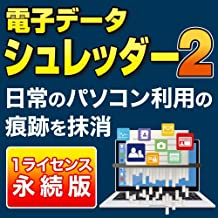電子データシュレッダー2 ダウンロード版|ダウンロード版