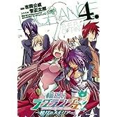 輪廻のラグランジェ~暁月のメモリア~(4)(完) (ヤングガンガンコミックス)