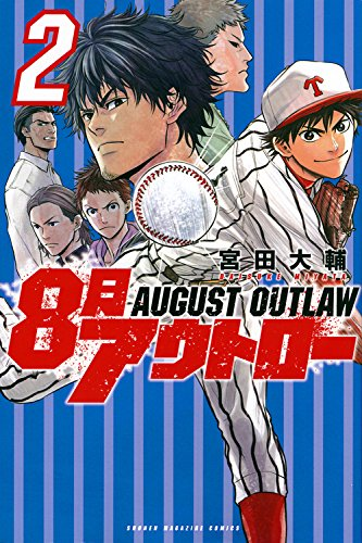 8月アウトロー(2) (講談社コミックス)
