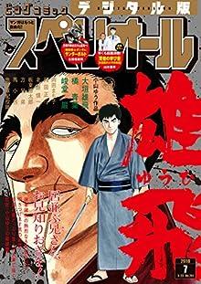 [雑誌] ビッグコミックスペリオール 2018年07号 [Big Comic Superior 2018-07]