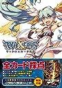 ウィクロスカード大全 (ホビージャパンMOOK)