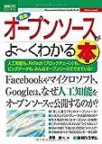 図解入門ビジネス 最新オープンソースがよ~くわかる本