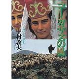 コーカサスの風―My Silk Road