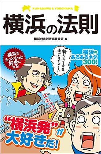 横浜の法則 (リンダブックス)の詳細を見る