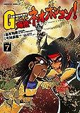 超級!機動武闘伝Gガンダム 爆熱・ネオホンコン!(7) (角川コミックス・エース)