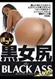 黒女尻 the BLACK ASS [DVD]