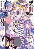 架刑のアリス(8) (ARIAコミックス)