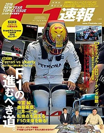 F1 (エフワン) 速報 2018 新年情報号 [雑誌] F1速報
