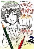 ザ非情禁講師(1) (ヤングキングコミックス)