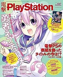 電撃PlayStation Vol.667 【アクセスコード付き】 [雑誌]