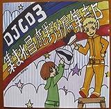 集まれ昌鹿野編集部 DJCD Vol.3 画像