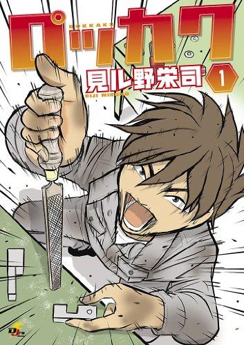 ロッカク(1)<ロッカク> (電撃ジャパンコミックス)&#8221; style=&#8221;border: none;&#8221; /></a></div> <div class=
