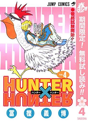 HUNTER×HUNTER モノクロ版【期間限定無料】 4 (ジャンプコミックスDIGITAL)