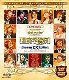 ネオロマンス■フェスタ 金色のコルダ~Primopasso~星奏...[Blu-ray/ブルーレイ]