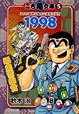 こち亀文庫 5 (集英社文庫―コミック版) (集英社文庫 あ 28-48)