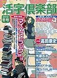 活字倶楽部 2010年 03月号 [雑誌]