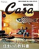 CasaBRUTUS(カ-サブル-タス) 2016年 11月号 [200号記念号 住まいの教科書] 画像
