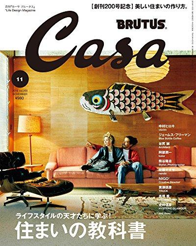 CasaBRUTUS(カ-サブル-タス) 2016年 11月号 [200号記念号 住まいの教科書]の詳細を見る