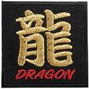 ヤナギプランニングスタジオ 漢字ワッペン 【龍-DRAGON】黒生地 金刺繍 アイロン接着フィルム付き GOLD EMBROIDERY PATCH 日本製