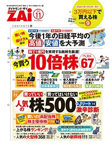 ダイヤモンドZAI(ザイ) 2017年 11 月号 [雑誌] (今買う10倍株ベスト67&人気株500激辛診断)
