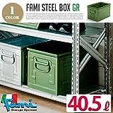 収納ボックス Fami steel box 40.5L グリーン 002361