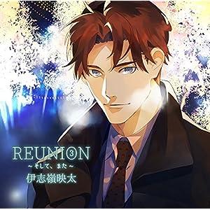 REUNION3~そして、また~伊志嶺映太(CV:土門熱)