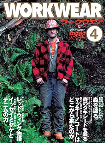 mono(モノ)スペシャル Workwear(ワークウェア)No.4