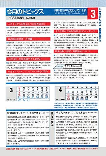 時刻表復刻版 1987年3月号 (JTB時刻表2017年4月号臨時増刊)