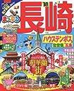 まっぷる 長崎 ハウステンボス 佐世保 五島 039 18 (まっぷるマガジン)