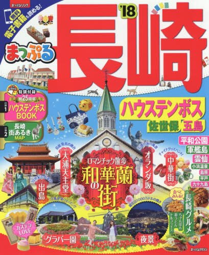 まっぷる 長崎 ハウステンボス 佐世保・五島 '18 (まっぷるマガジン)