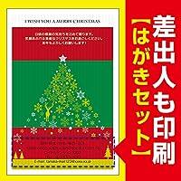 【差出人印刷込み 50枚】 クリスマスカード XS-35 ハガキ 印刷 Xmasカード 葉書