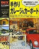 DIYシリーズ 手作り ガレージ&カーポート (Gakken Mook DIY SERIES) 画像