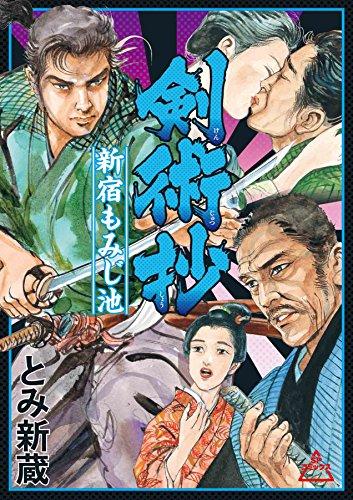 剣術抄 新宿もみじ池 (SPコミックス) -