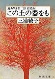 この土の器をも—三浦綾子著/新潮社—新潮文庫